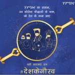 Deshkegaurav: Timex Group celebrating our COVID-19 heroes with TMX